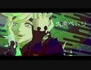 【鬼滅のMMD】失楽ペトリ / オートファジー 【童磨】
