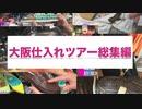 【 古着転売  -  革靴転売 】日給3万以上を稼ぐポイント!大阪仕入れツアー