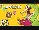 【実況】99%初見の 『 Cuphead (カップヘッド) 』実況プレイ #5