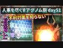 【ポケモンUSUM】人事を尽くすアグノム厨-day51-【不利対面を知らない霊騎士】