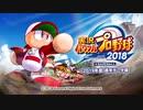 *【パワフェス2019】パワプロへたっぴ奮闘記【実況パワフルプロ野球】