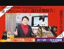【糾弾】虎ノ門ニュースが「議員辞職勧告」。民間人の名誉を毀損する国会議員を許すな|みやわきチャンネル(仮)#649Restart508
