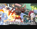 【スマブラSP】#04 葵とあかりの大乱闘を気ままにエンジョイ!【VOICEROID実況】ヘビー級トーナメント2