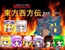【東方卓遊戯】 東方西方伝 9-5 【ワースブレイド】