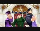 【ジョジョMMD】承太郎・花京院 + 仗助で Masked bitcH