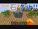 【Minecraft】無からは何も生じないクラフト 3【東狐ユウ】
