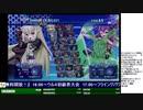 2019-11-09 中野TRF アルカナハート3 LOVEMAX SIX STARS!!!!!! 交流大会