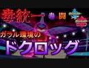【ポケモン剣盾】ガラルで毒統一!対ガラルのドクロッグ