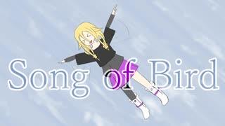 [ヒューズ:IA] Song of Bird [オリジナル]