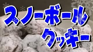 ココアスノーボールクッキー【嫌がる娘に無理やり弁当を持たせてみた息子編】
