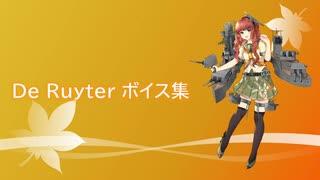 【2019/11/30艦これ秋イベ実装】De Ruyter ボイス集