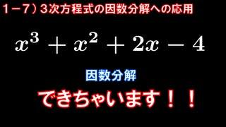 第1章7講目  3次方程式の因数分解への応用 因数分解と方程式の関係を考えてみよう!