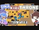 【Nuclear Throne】ウナきりスローン 9爆破目【VOICEROID実況】