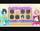 【VOICEROID実況】キャンディーパニック#2 VSマキ編