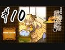 【初見プレイ】魔理沙の霧雨魔法店 #10~筋肉ムキムキマッチ...
