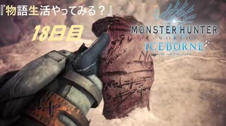"【PS4】"" MHW:IB "" 物語生活やってみる? 18日目"