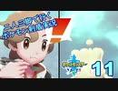 【ソード】二人三脚で行くポケモン剣盾実況プレイ【11】