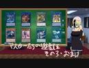 【VOICEROID劇場】マスターたちの遊戯王 その3(おまけ)