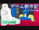 【自作ゲーム】コミュニオイド 制作日記 #12【ゆっくり実況】
