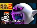 ルイージマンション3スペシャルマッチ【スーパーマリオメーカー2】