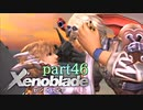 【xenoblade】未来を掴むため僕は剣を手に取った【実況】part46