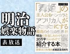 #310[無料]岡田斗司夫ゼミ 明治娯楽物語(4.47)