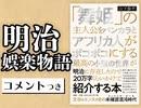 #310[コメント付]明治娯楽物語(4.62)