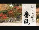 【三日月/鶴丸で踊ってみた】番凩【ななころびやおき・その6】