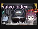 【Valve Index】きりたんのインドアでアウトドアなVR生活 ゆかり付かず Part2.5【VOICEROID】