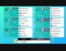 【#借りパク】借りたパーティーでランクマッチ【ポケモン剣盾】きほんぐみ