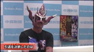 獣神サンダー・ライガーさん   8日広島で地元最後のリング