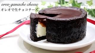 超簡単にオレオ1箱で作る生チョコチーズタルト Oreo ganache cheese tart
