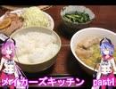 メイカーズキッチン part1 ~レモンステーキと白菜と鶏肉の小鍋~