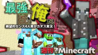 【週刊Minecraft】最強の匠は俺だ!絶望的センス4人衆がカオス実況!#29【4人実況】