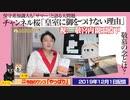 【敬慕論争】チャンネル桜出演SP「皇室に御をつけない理由」。保守系知識人も「サマー」大問題|みやわきチャンネル(仮)#650Restart509