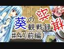 葵の将棋観戦録  #4(前編)