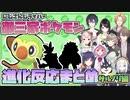 【ポケモン剣盾/にじさんじ】進化反応まとめ【サルノリ編】