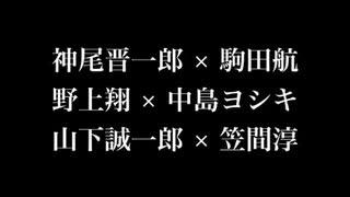 BLCD フリートーク抜粋②