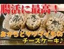 【低糖質】おからのスイートポテトチーズケーキ【ダイエット】
