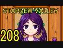 頑張る社会人のための【STARDEW VALLEY】プレイ動画208回