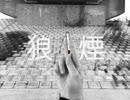 【オリジナル振付】狼煙【いまこー】