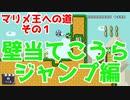 【マリオメーカー2】初心者でも壁当てこうらジャンプがやりたいんじゃ!【マリメ王への道#1】
