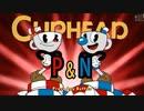 陶器の様に頭の固い2人が【Cuphead】実況プレイ1『陶器の様に頭の固い男達』
