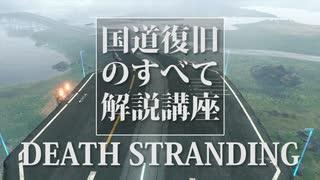 国道復旧のすべて【デスストやり込み解説実況】