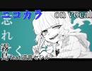 【ニコカラ】青春アレルギー【on vocal】