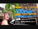 ホモと見る遊戯王ガバガバ裁定.LVP3
