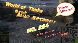 【WOT動画 ちょっと良いとこ見せてみたい!NO.0224】【車両名:M46 Patton】【マップ:ヒメルズドルフ(遭遇戦)】.1080p.x264.aac