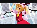 【東方MMD】フランドールスカーレットでbooo!