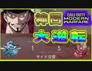 Cod mw】2vs2 GunFight 1-5からの大逆転!!【神回】