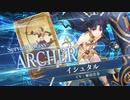 【FGOAC】イシュタル(アーチャー)参戦PV【Fate/Grand Order Arcade】サーヴァント紹介動画